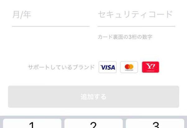 【PayPayからのお知らせ】見に覚えのない請求が来たら、ご家族様や知人の方の利用の可能性についてご確認下さい ★7