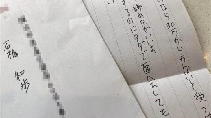 【東名あおり運転】石橋和歩被告「面会なら30万から」「考えが甘いばい」とタダでの接見を拒否★4