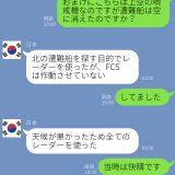 海自「何で無線無視するの?」韓国海軍「無線の感度が悪かった」海自「だろうと思って緊急周波数、3つの周波数でも呼びかけたんだが」★3