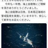 【レーダー照射】植民地支配で苦しめられた韓国人にとって加害国である日本の自衛隊機は「恨」の対象 ★2