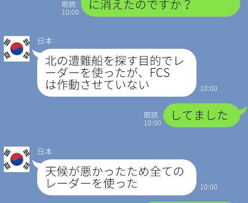 【韓国レーダー照射】日本政府「韓国側が事実を認めるまで、少しずつ証拠を提示したい」★2