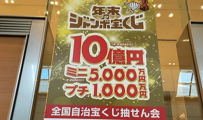【前後合わせて10億円】年末ジャンボ宝くじ(第770回)1等は96組122234番