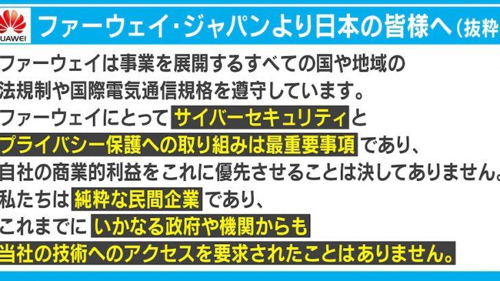 【反撃】ファーウェイ・ジャパンより日本の皆様へ 日経新聞一面広告に反響「勝手な噂にはっきり反論」★3