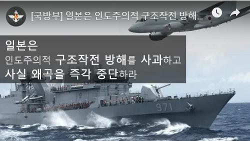 【レーダー照射問題】 韓国の反論動画のサムネが悪意ありすぎ 国レベルでこういうことするのな