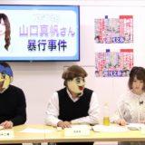 NGT48山口真帆の暴行事件を週刊文春が報道 「太野と西潟はシロ 本当に可愛そうなのは太野彩香」