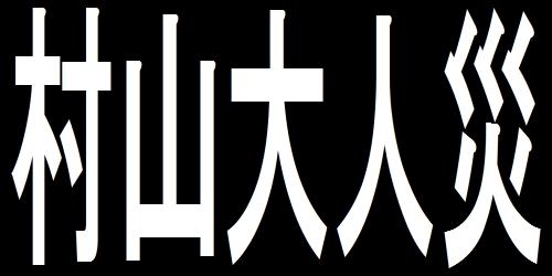 【社会】大阪市長「なんだこの判決。控訴する」 ひげ禁止巡る訴訟で控訴へ ★2