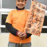 【スーパーボランティア】尾畠春夫さん(79)、東京の中学校で講演後に1320km先の大分の自宅まで徒歩帰宅 途中はすべて野宿★4