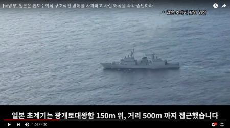 【レーダー照射】韓国国防省「レーダー照射されたら回避行動を取るべきなのに、哨戒機は再接近するという常識外の行動を見せた」★7