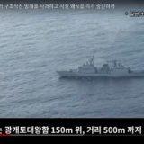 【レーダー照射】韓国国防省「レーダー照射されたら回避行動を取るべきなのに、哨戒機は再接近するという常識外の行動を見せた」★5
