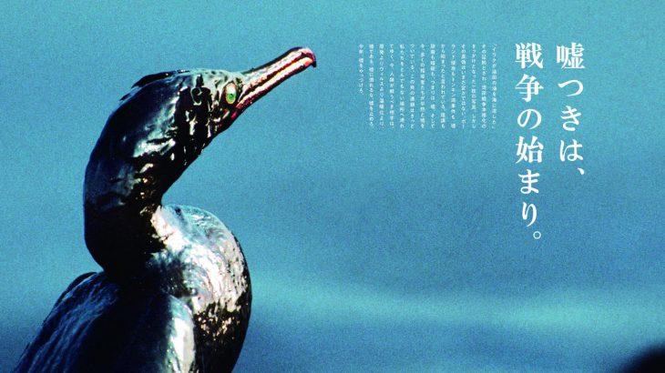 【話題】「敵は、嘘。」「嘘つきは、戦争の始まり。」 宝島社の新聞広告(朝日・読売・ゲンダイ)に反響