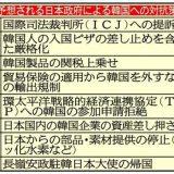 【夕刊フジ】韓国制裁、官邸決断か…23日に日韓外相会談 半導体原材料「フッ化水素」禁輸の声も ★4