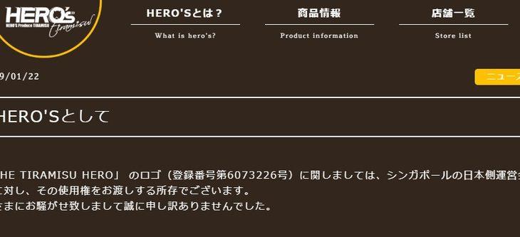 【パクリ騒動】HERO'Sが「ティラミスヒーロー」騒動を謝罪 商標登録したロゴは「使用権をお渡しする。誠に申し訳ありませんでした」★3