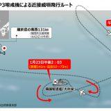 【韓国】駆逐艦が撮影した威嚇したとされる日本の哨戒機の映像をきょう(24日)にも公開へ