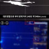 【レーダー照射】韓国国防部が証拠として公開したレーダー画面の緯度経度が、中国上海の東の沖約200kmだった ★2