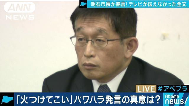 【兵庫】明石市長はなぜパワハラ発言をしたのか?公開された音声の後に続きがあった…背景に市民の死亡事故 ★2