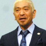 【芸能】松本人志がアパレル店員の「不思議な」接客に皮肉 ファンからツッコミ殺到