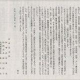 【やっちゃえ日産】日産・西川社長、ルノーと提携関係見直しに意欲