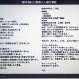 【NGT48】中村竜太郎(元文春記者)「ネットでは山口の涙の主張が真実とされてるが嘘。メンバー関与なし。陰謀論等フェイクニュース蔓延」