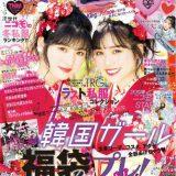 【雑誌】女子中学生のファッション雑誌「ニコラ」の表紙が酷い 「韓国ガール」 ★3