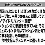 【文春砲】NGT48暴行事件 犯人グループ『Z会』は一年前からNGT寮マンション内に部屋を借りていた★2