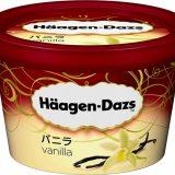 【値上げ】ハーゲンダッツも6月から値上げ 272円→295円に