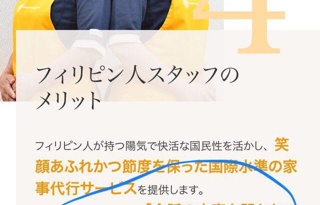"""【外国人労働者】ニチイの家事代行サービス「フィリピン人のメリットは日本人スタッフと違って""""気遣い""""不要です」★2"""