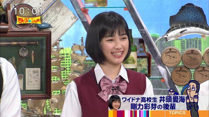 【ワイドナ女子高生】「国民的美少女」井頭愛海(17)が剛力彩芽に似てると話題 松本人志が指摘
