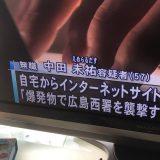【広島】「警官を可能な限り殺害する」警察署に襲撃予告 無職の57歳女(なかたえめらるだす)逮捕 IPから特定、自宅からモデルガン
