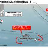 韓国 海自哨戒機が威嚇飛行 無線に応答しなかったと説明★8