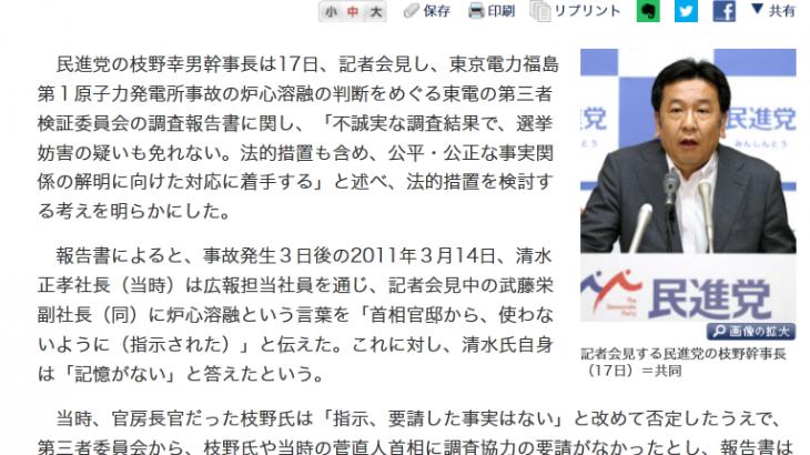 【辺野古問題】立憲民主・枝野氏「不参加なら首長提訴を損害賠償を払わせるべき」…沖縄の県民投票について番組収録で