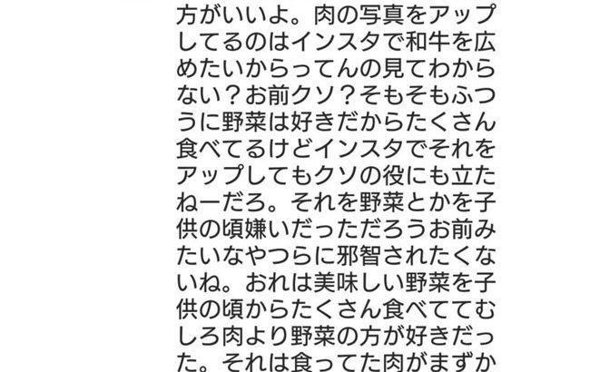 「野菜食べてますか?」→堀江貴文「お前死んだ方がいいよ。お前クソ?野菜を食べた方が健康ですよって上からマウントとるなボケ」★2