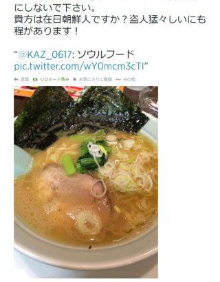 【芸能】藤田ニコル、韓国旅行したりK-POP聴いてるだけでSNSに批判コメ来る…生放送で明かす ★3