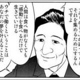 【話題】前澤友作氏 1億円お年玉企画の反応に「みんなが欲しいのはお金じゃなくて夢なんだ」★2