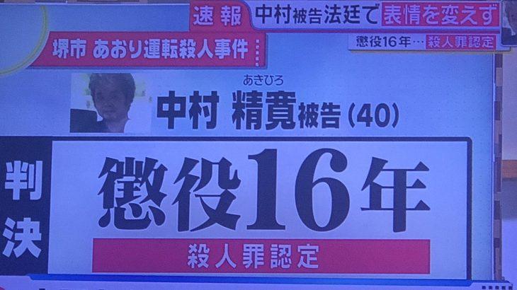 """【速報】堺市""""あおり運転""""大学生死亡 懲役16年の判決"""