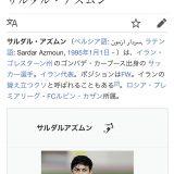 【サッカー】<相手はイライラ>守りのMVPは冨安健洋!イランのエース・アズムンを完封!