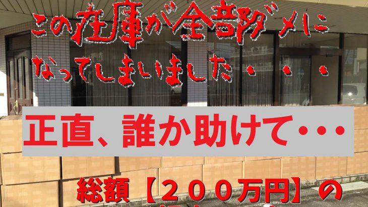【Amazon】中国人と韓国人が嫌がらせで大量返品、経営に深刻なダメージ 日本人ショップ悲鳴「人災が起こり全滅」「誰か助けて」★2