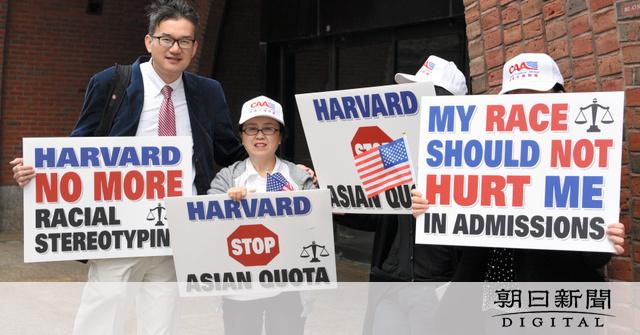 【差別】ハーバード大で入学差別か アジア系米国人が提訴 成績だけで選べば入学者の43%がアジア系になる