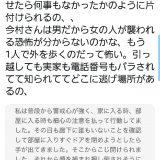 自宅前で暴行被害のNGT48山口さん「あるメンバー達が男らに帰宅時間や住所を教え、家に行けと唆してた」と告白 メンバー共犯か