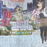 【NGT48】 若い女性マネジャーも被害に遭っていた!ガムテープでぐるぐる巻きにされる ★7
