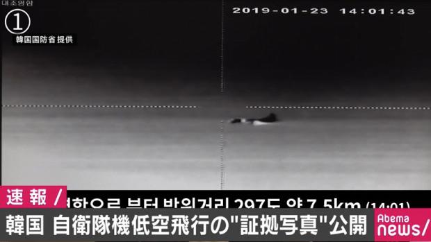 【韓国】低空飛行の写真公開 韓国国防省「機械は嘘をつかない」 (画像ありまぁす)★11