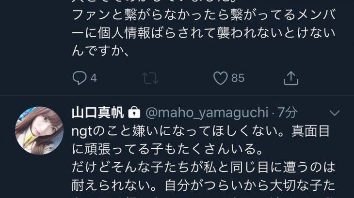 【芸能】 NGT山口真帆の帰宅時間伝えたメンバーいたと発表