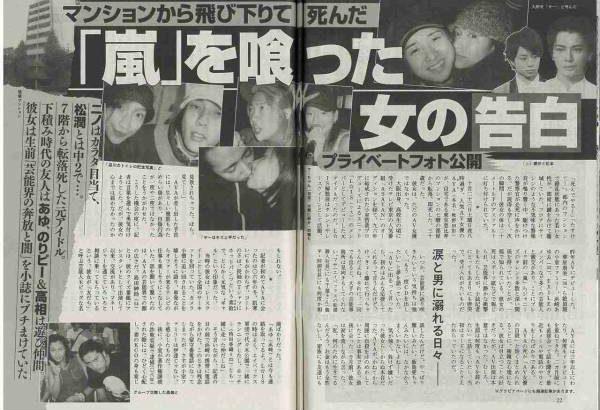 """【芸能】『嵐』が連日""""トップニュース""""扱いで「ウンザリ」の声が続出"""