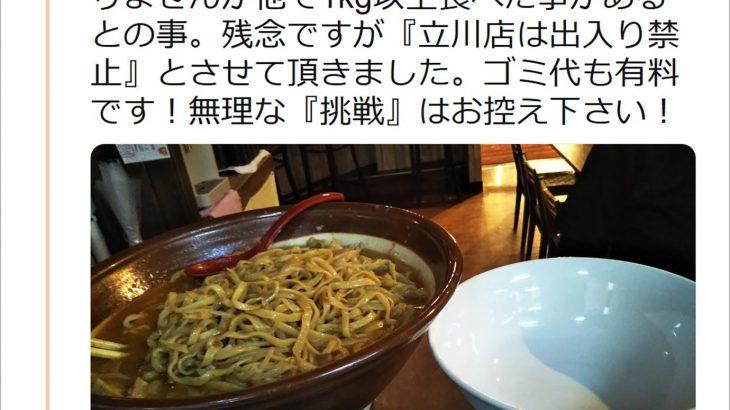 【人気ラーメン屋】食べられないのに大盛り注文する客に警告「ゴミ代も有料です!」 多くのお客様らも怒りの声