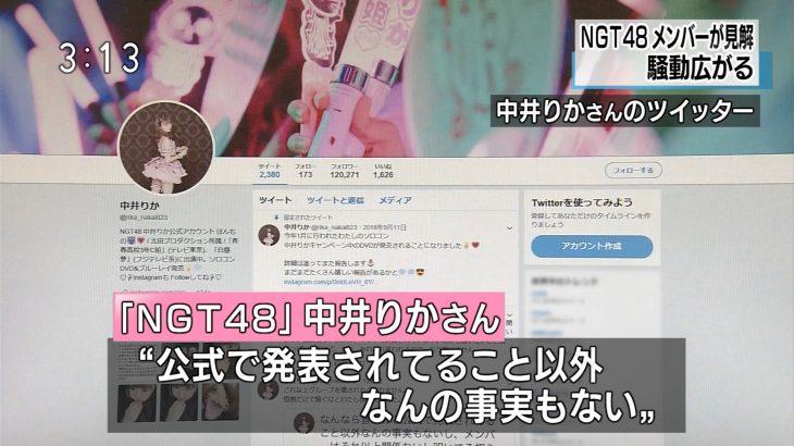【炎上】NGT48中井りか 「メンバー信じれねえのかよ 応援してたんじゃねえのかよ」 ★6