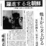【速報】東京地裁、ゴーン氏の勾留取り消し申請却下