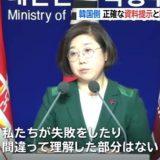 【レーダー照射】韓国国防省、正確な資料提示と謝罪を改めて要求「私たちが失敗をしたり間違って理解した部分はない」★2