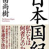 【ツイッター】百田尚樹先生「『日本国紀』がブックオフに大量に並んだら作家を辞めてもいい」→ブックオフ「結構あるけど…ね…」★4