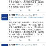 """【芸能】 NGTファンの """"異常実態"""" 判明"""