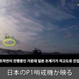 【低空威嚇飛行】韓国軍関係者「経路を離脱せよ。これ以上接近すれば自衛権的措置を取る」と20回警告 日本哨戒機の飛行を撮影した★2
