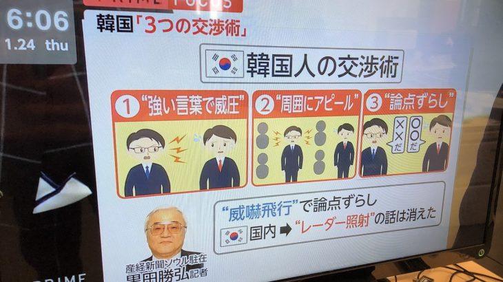 【ヘイトスピーチ】フジテレビが放送した「韓国人の交渉術」 差別的との指摘相次ぎ「真摯に受け止める」BPO基準に抵触の可能性も★8